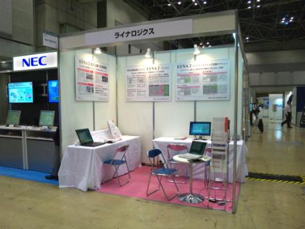 ロジスティクスソリューションフェア2011 ライナロジクスブース